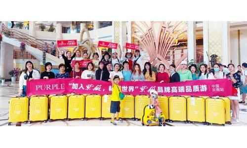 紫薇品牌高端品质游中国·云南站完美收官!